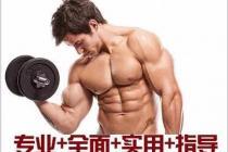 【教程8】男士零基础健身视频教程教学全套