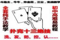 【教程3】扑克牌炸金花出老千解密视频教学全套教程
